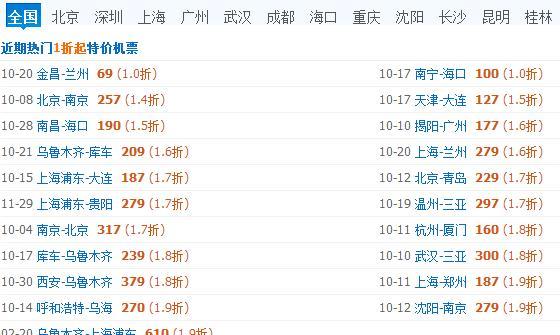 西安到广州航班