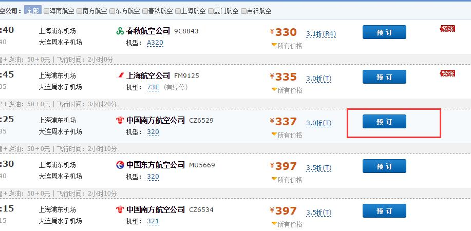飞机票查询官网_飞机票网上订票官网12306,由民航在线提供.